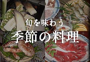 旬を味わう季節の料理